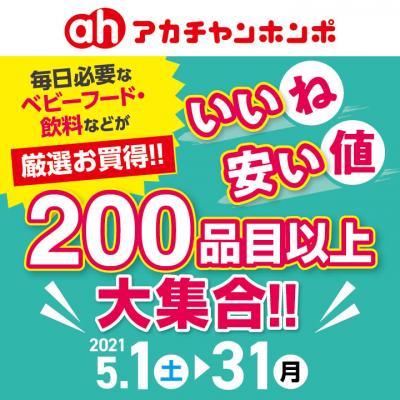 アカチャンホンポ:ベビーフードなどがお買い得!!いいね 安い値大集合!!