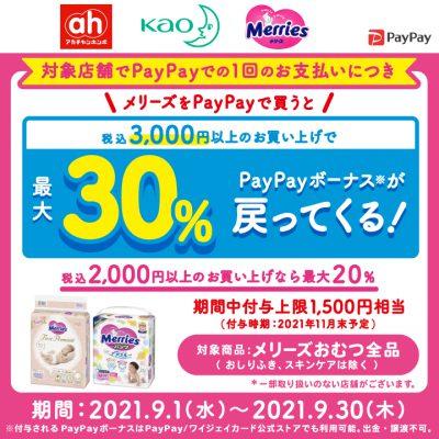 アカチャンホンポ:☆9月の紙オムツがお買い得情報☆