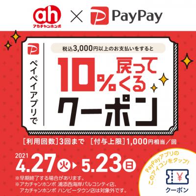 アカチャンホンポ:アカチャンホンポ×PayPayクーポン配信中!!