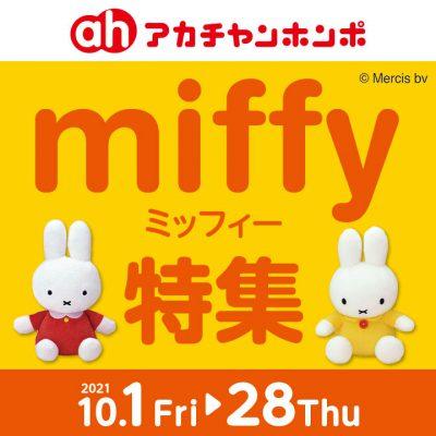 アカチャンホンポ:『miffy特集』開催中