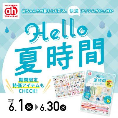 アカチャンホンポ:6月「Hello夏時間」セールのお知らせ