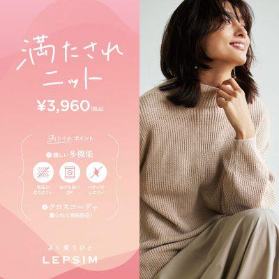 レプシィム:レプシィムの満たされニット
