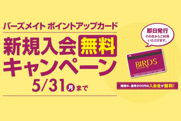 バーズメイトポイントアップカード新規入会無料キャンペーン