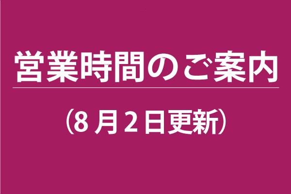 営業時間のご案内(8月2日更新)
