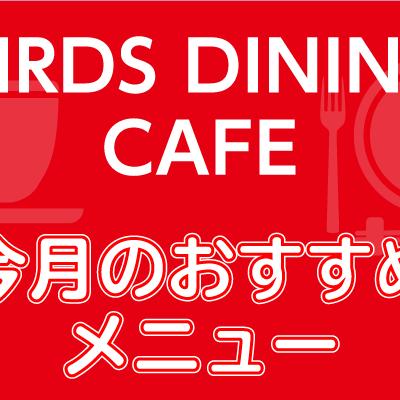 BIRDS DINING 今月のおすすめメニュー