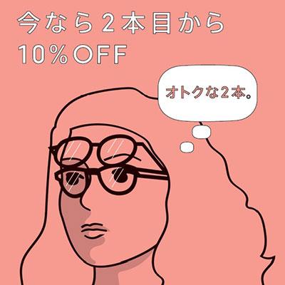 JINS:まとめ買いで2本目10%OFFキャンペーン実施中!
