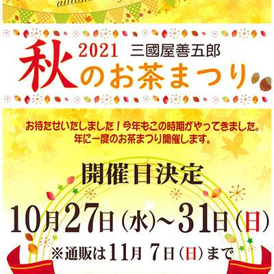 三國屋善五郎:<秋のお茶まつり>開催!