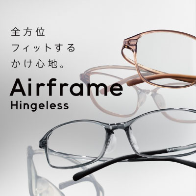 JINS:全方位フィットするかけ心地。『Airframe Hingeless』発売!