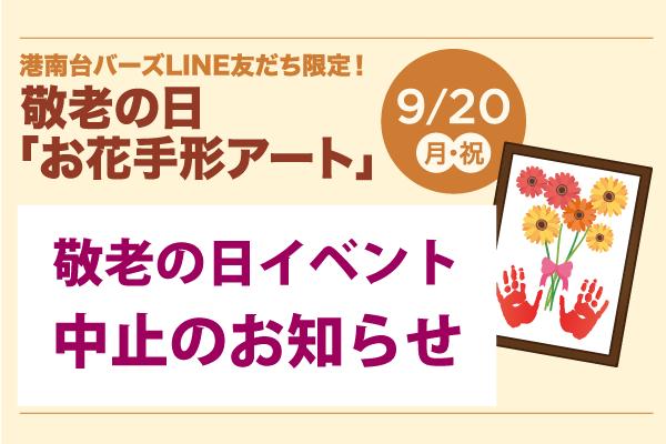 9/20(月・祝)敬老の日イベント中止のお知らせ