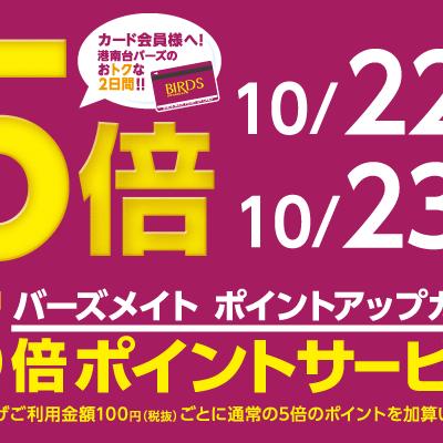 【予告】10/22(金)・23(土) バーズメイト ポイントアップカード 5倍ポイントサービス