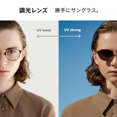 JINS:紫外線量によってカラー濃度が変化する『調光レンズ』リニューアル!