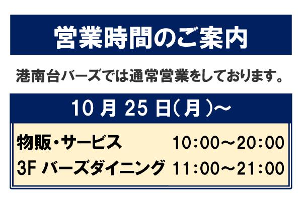 営業時間のご案内(10/25更新)<br><br>