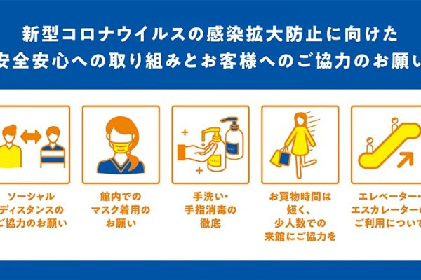 感染防止対策に向けた取り組みとお客様へのお願い